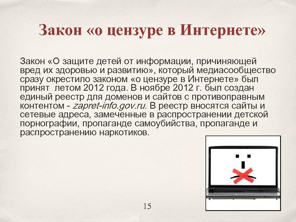 Закон «о цензуре в Интернете» Закон «О защите детей от информации, причиняющей вред их