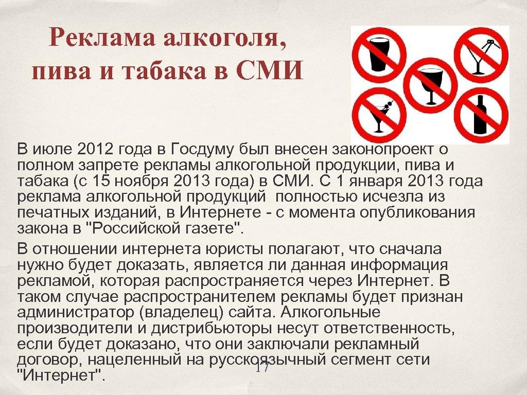 Реклама алкоголя, пива и табака в СМИ В июле 2012 года в Госдуму был