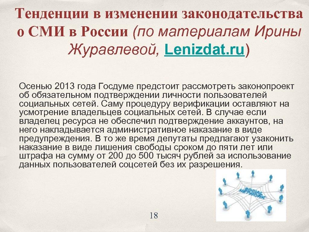 Тенденции в изменении законодательства о СМИ в России (по материалам Ирины Журавлевой, Lenizdat. ru)