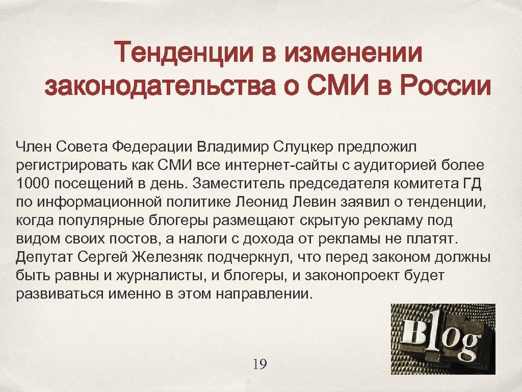 Тенденции в изменении законодательства о СМИ в России Член Совета Федерации Владимир Слуцкер предложил