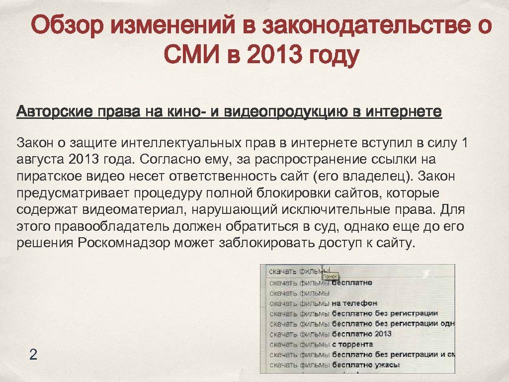 Обзор изменений в законодательстве о СМИ в 2013 году Авторские права на кино- и
