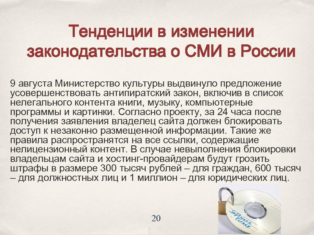 Тенденции в изменении законодательства о СМИ в России 9 августа Министерство культуры выдвинуло предложение