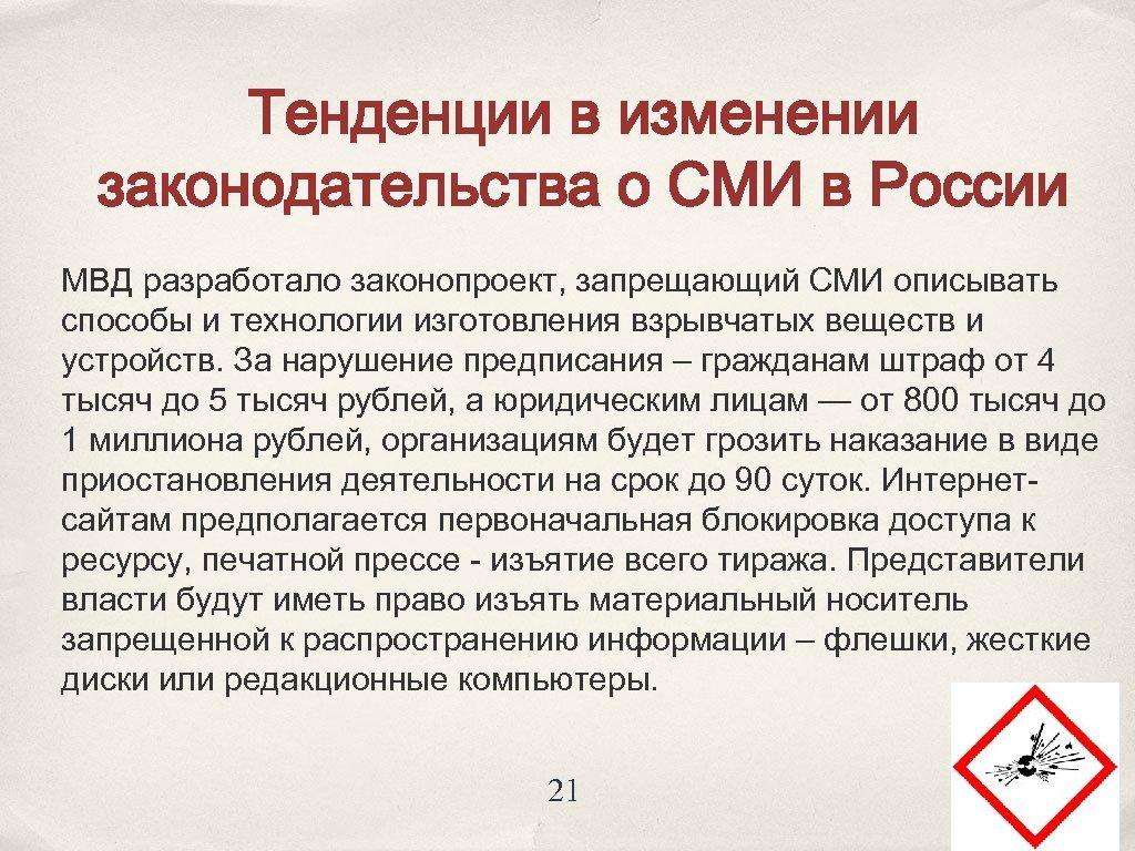 Тенденции в изменении законодательства о СМИ в России МВД разработало законопроект, запрещающий СМИ описывать