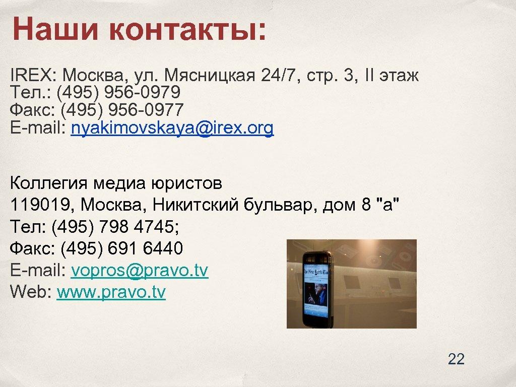 Наши контакты: IREX: Москва, ул. Мясницкая 24/7, стр. 3, II этаж Тел. : (495)