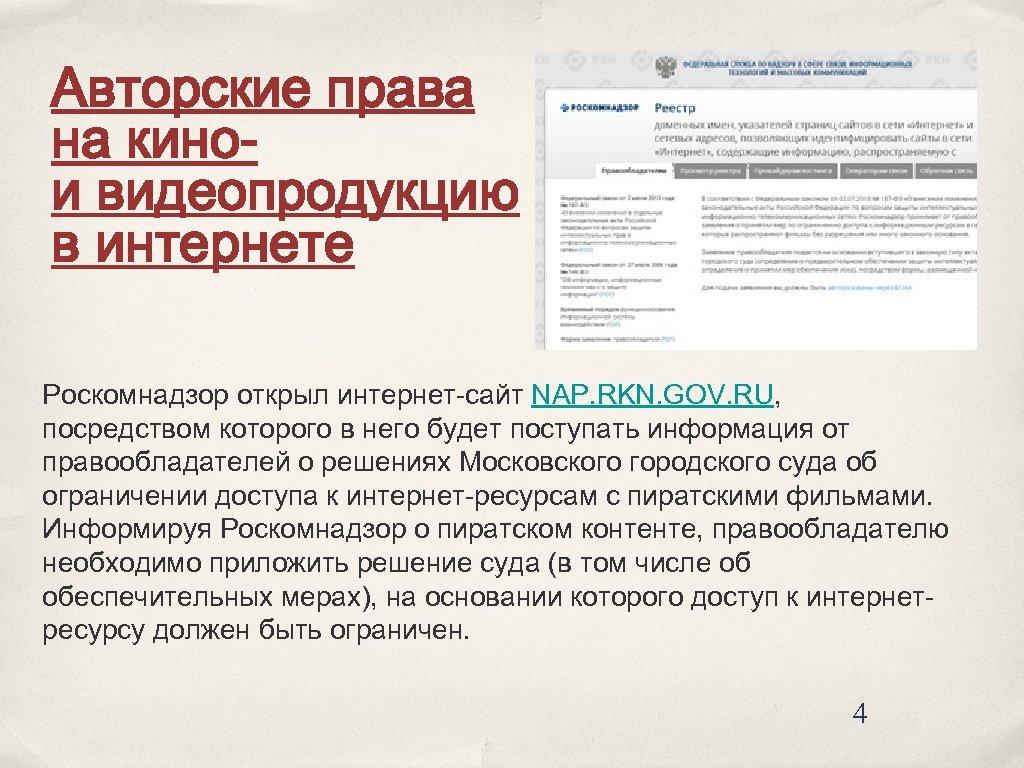 Авторские права на кинои видеопродукцию в интернете Роскомнадзор открыл интернет сайт NAP. RKN. GOV.