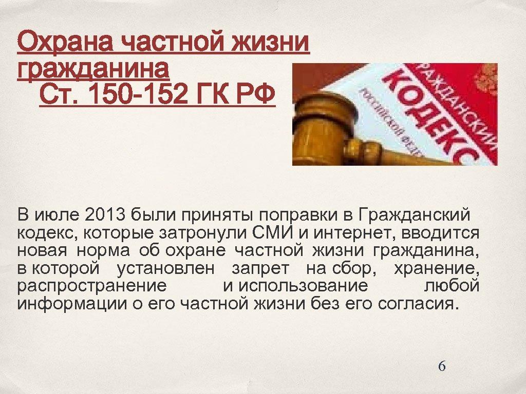 Охрана частной жизни гражданина Ст. 150 -152 ГК РФ В июле 2013 были приняты