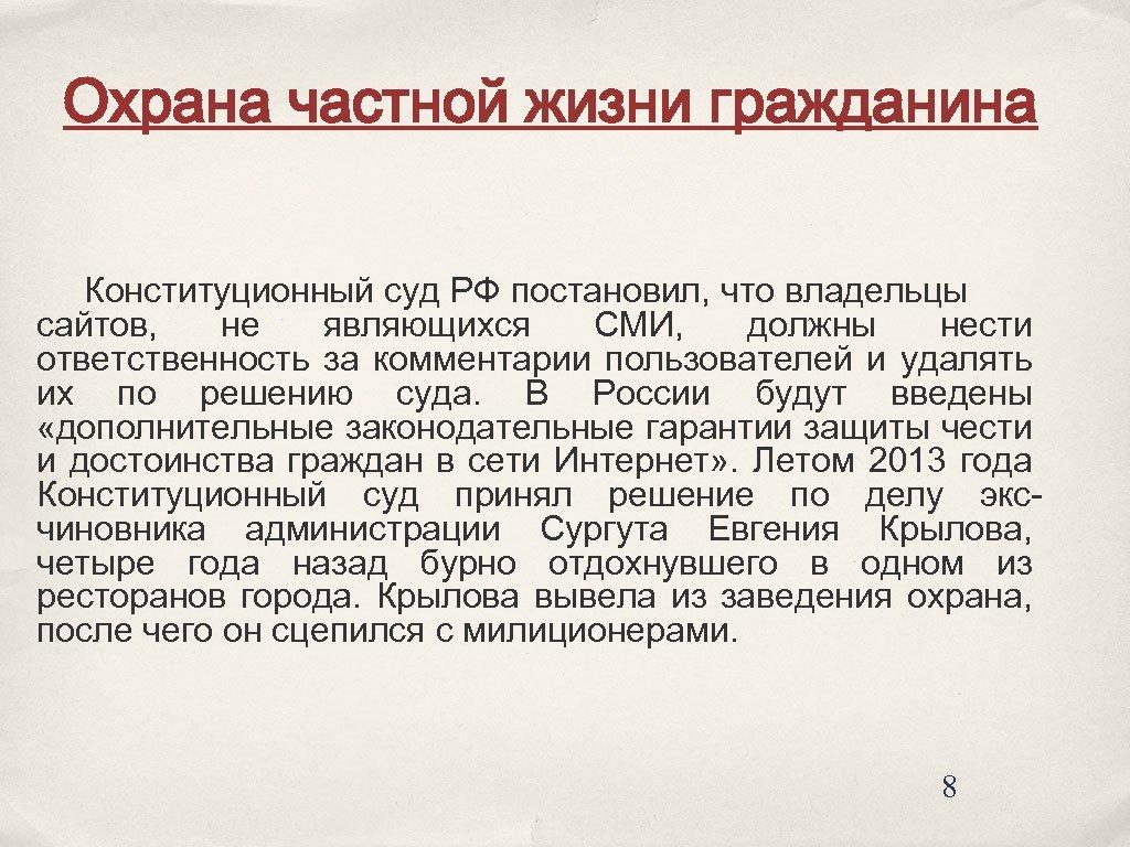 Охрана частной жизни гражданина Конституционный суд РФ постановил, что владельцы сайтов, не являющихся СМИ,