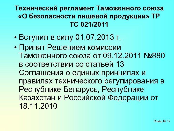 Технический регламент Таможенного союза «О безопасности пищевой продукции» ТР ТС 021/2011 • Вступил в