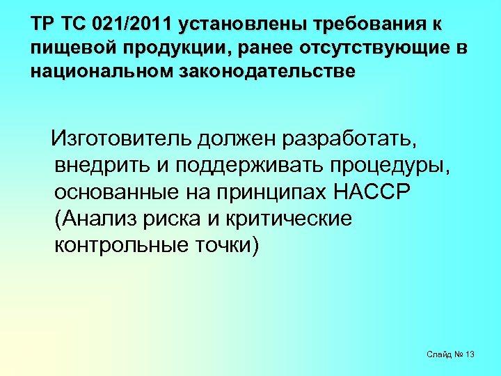 ТР ТС 021/2011 установлены требования к пищевой продукции, ранее отсутствующие в национальном законодательстве Изготовитель