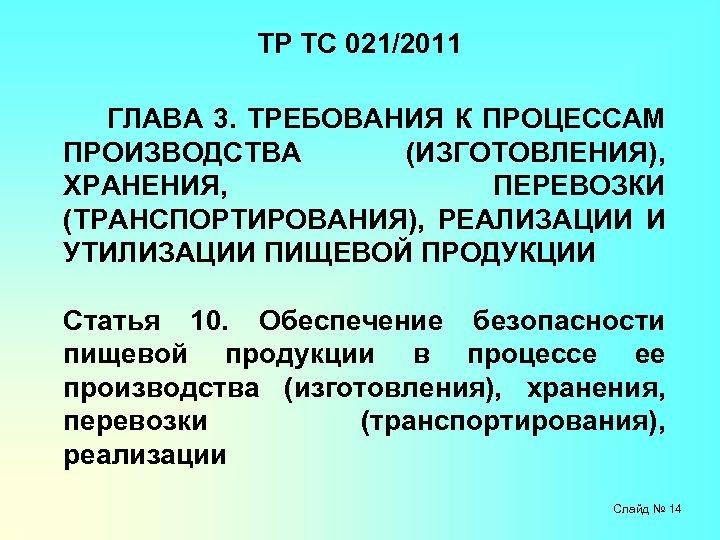 ТР ТС 021/2011 ГЛАВА 3. ТРЕБОВАНИЯ К ПРОЦЕССАМ ПРОИЗВОДСТВА (ИЗГОТОВЛЕНИЯ), ХРАНЕНИЯ, ПЕРЕВОЗКИ (ТРАНСПОРТИРОВАНИЯ), РЕАЛИЗАЦИИ