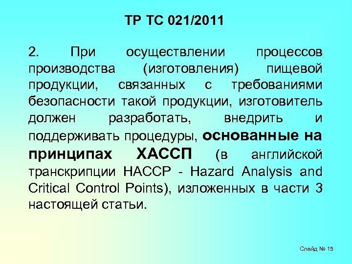 ТР ТС 021/2011 2. При осуществлении процессов производства (изготовления) пищевой продукции, связанных с требованиями