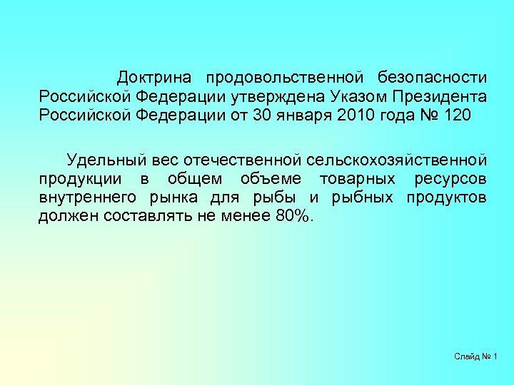 Доктрина продовольственной безопасности Российской Федерации утверждена Указом Президента Российской Федерации от 30 января