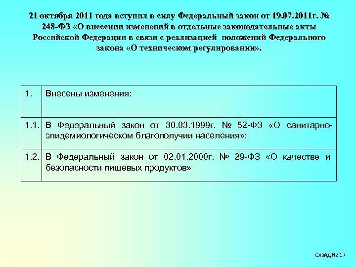 21 октября 2011 года вступил в силу Федеральный закон от 19. 07. 2011 г.