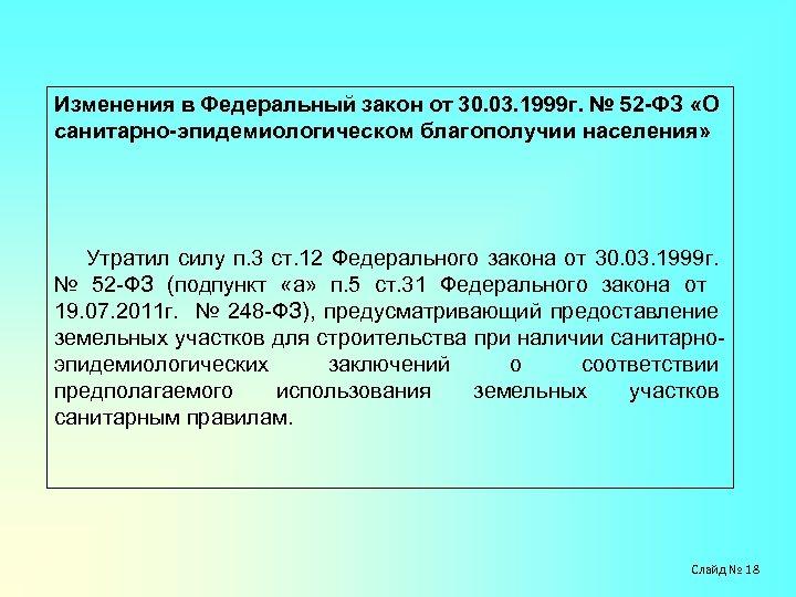 Изменения в Федеральный закон от 30. 03. 1999 г. № 52 -ФЗ «О санитарно-эпидемиологическом
