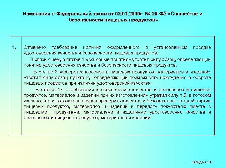 Изменения в Федеральный закон от 02. 01. 2000 г. № 29 -ФЗ «О качестве