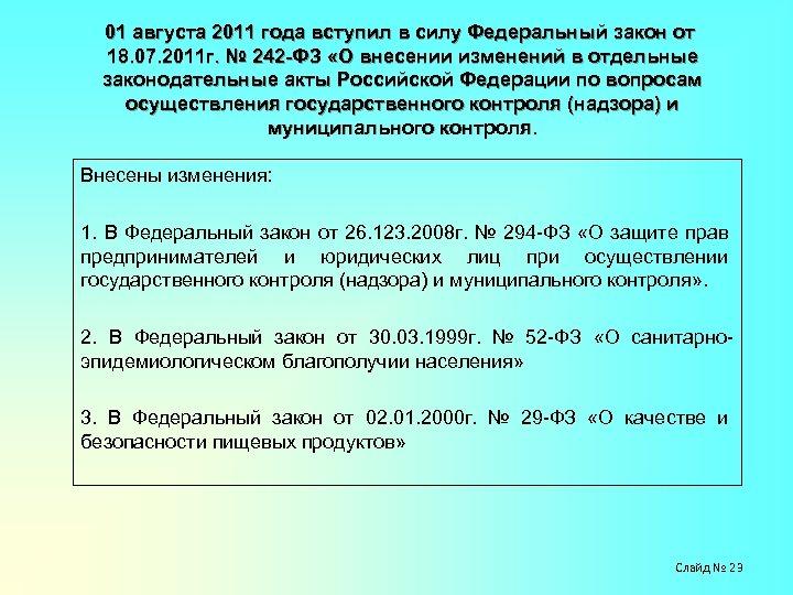 01 августа 2011 года вступил в силу Федеральный закон от 18. 07. 2011 г.