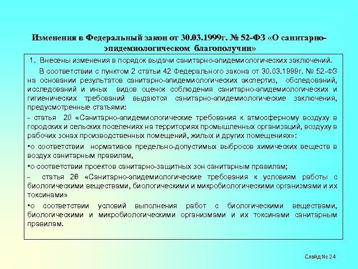 Изменения в Федеральный закон от 30. 03. 1999 г. № 52 -ФЗ «О санитарноэпидемиологическом