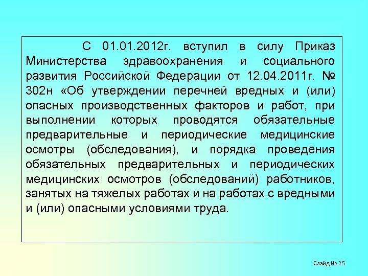 С 01. 2012 г. вступил в силу Приказ Министерства здравоохранения и социального развития