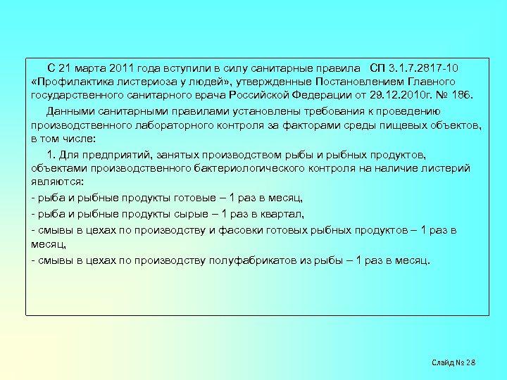 С 21 марта 2011 года вступили в силу санитарные правила СП 3. 1.