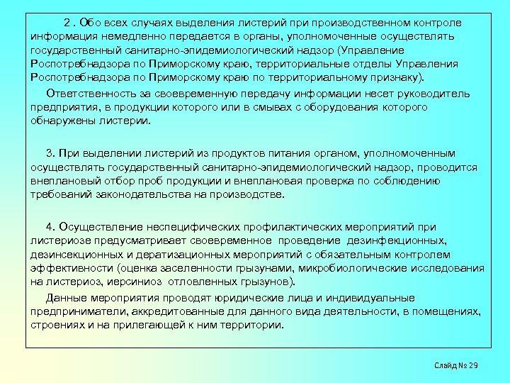 2. Обо всех случаях выделения листерий при производственном контроле информация немедленно передается в