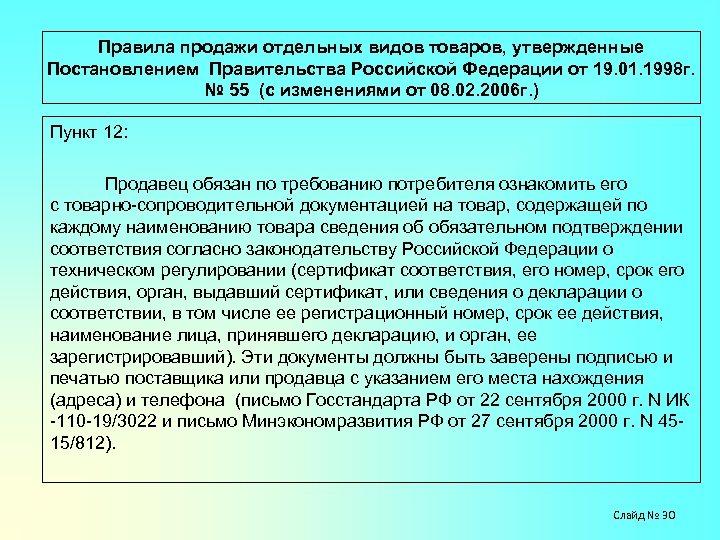 Правила продажи отдельных видов товаров, утвержденные Постановлением Правительства Российской Федерации от 19. 01. 1998