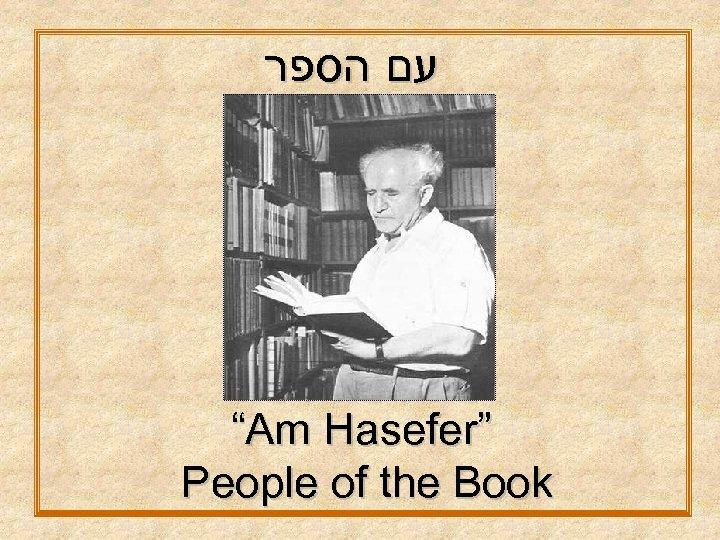 """עם הספר """"Am Hasefer"""" People of the Book"""