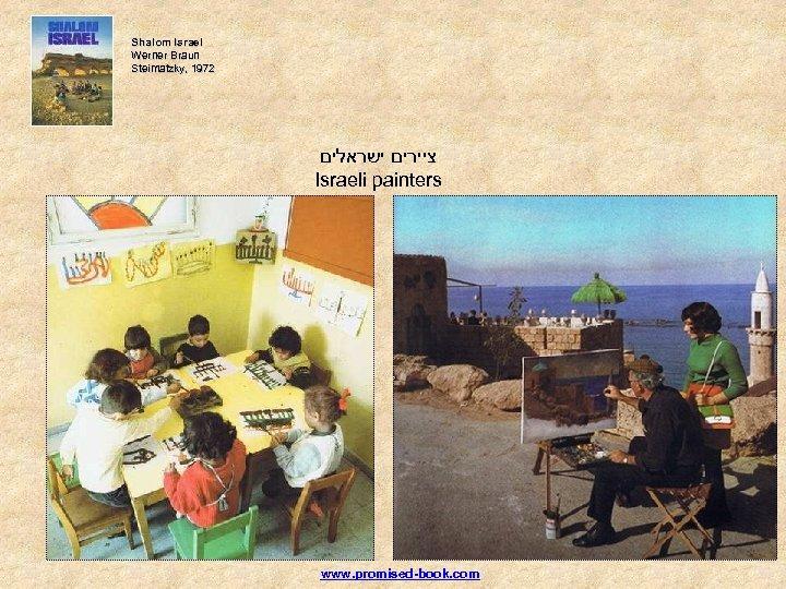 Shalom Israel Werner Braun Steimatzky, 1972 Steimatzky, ציירים ישראלים Israeli painters www. promised-book. com