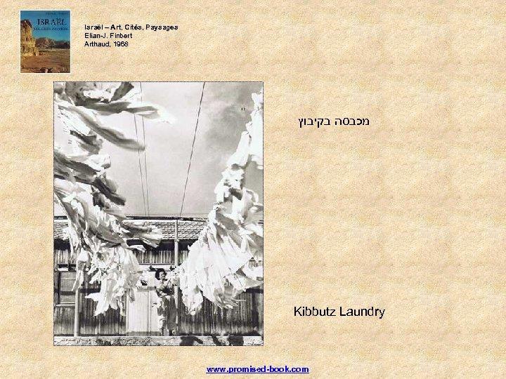 Israël – Art, Cités, Paysages Elian-J. Finbert Arthaud, 1968 Arthaud, מכבסה בקיבוץ Kibbutz Laundry