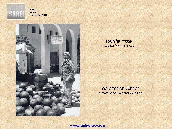 Israel Bernard Steimatzky, 1964 Steimatzky, אבטיח על הסכין שבי ציון, הגליל המערבי Watermelon vendor