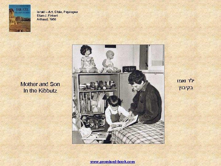 Israël – Art, Cités, Paysages Elian-J. Finbert Arthaud, 1968 Arthaud, ילד ואמו בקיבוץ Mother