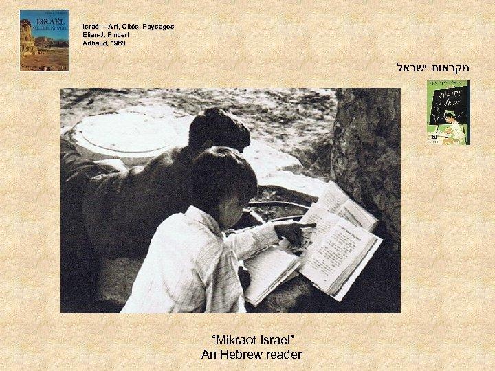 "Israël – Art, Cités, Paysages Elian-J. Finbert Arthaud, 1968 Arthaud, מקראות ישראל ""Mikraot Israel"""