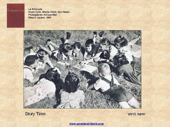 Le Kibboutz Aryeh Ophir, Moshe Chizik, Dov Maisel Ophir, Chizik, Photographer not specified Misaviv