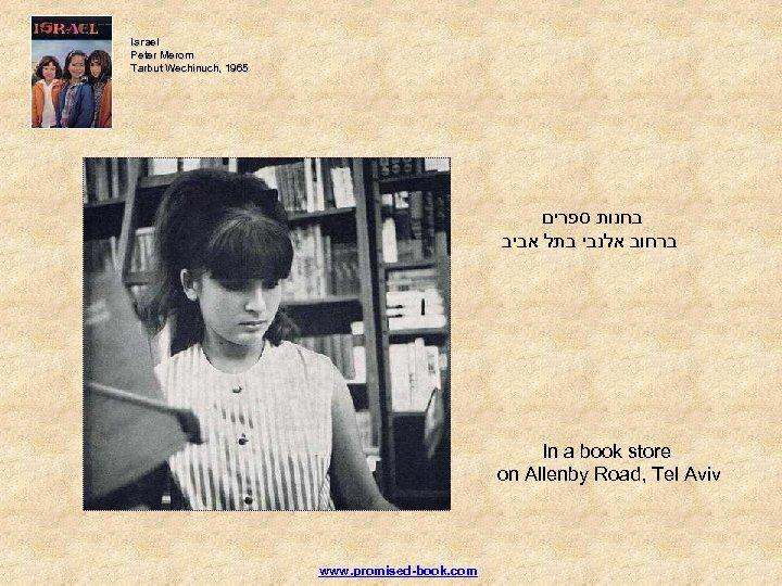 Israel Peter Merom Tarbut Wechinuch, 1965 בחנות ספרים ברחוב אלנבי בתל אביב In a