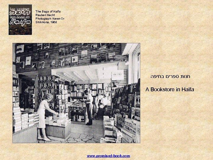 The Saga of Haifa Reuben Hecht Photograph: Keren Or Shikmona, 1968 חנות ספרים בחיפה