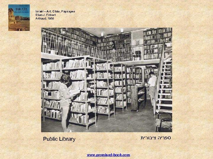 Israël – Art, Cités, Paysages Elian-J. Finbert Arthaud, 1968 ספריה ציבורית Public Library www.