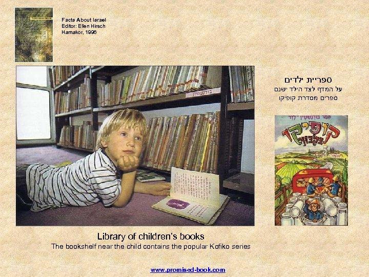 Facts About Israel Editor: Ellen Hirsch Hamakor, 1996 Hamakor, ספריית ילדים על המדף לצד