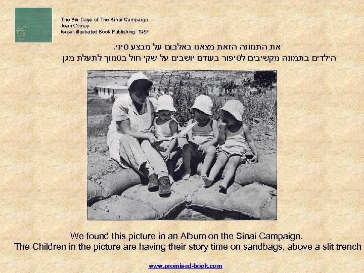 The Six Days of The Sinai Campaign Joan Comay Israeli illustrated Book Publishing. 1957