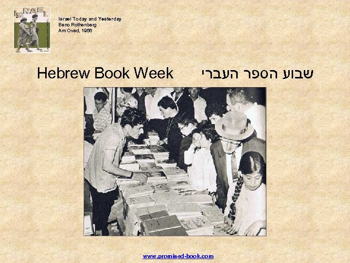 Israel Today and Yesterday Beno Rothenberg Am Oved, 1966 Hebrew Book Week שבוע הספר