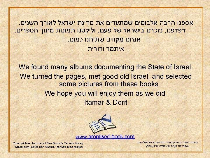 . אספנו הרבה אלבומים שמתעדים את מדינת ישראל לאורך השנים . דפדפנו, נזכרנו בישראל