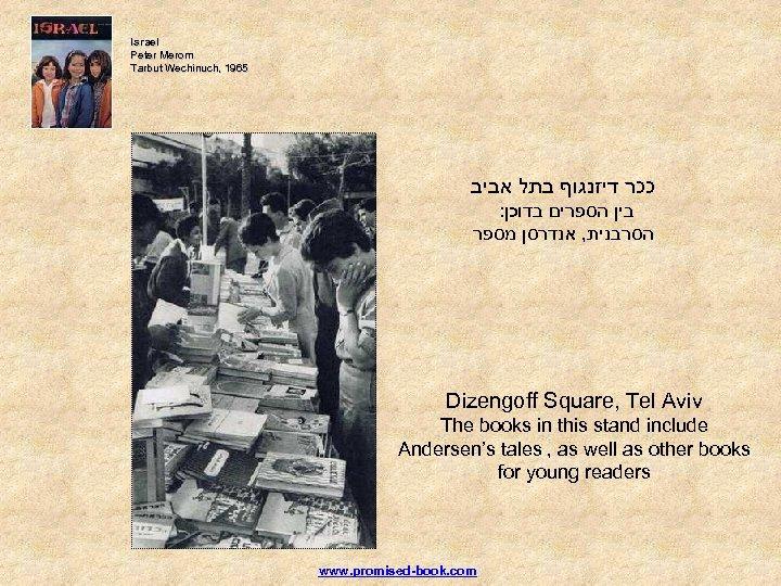 Israel Peter Merom Tarbut Wechinuch, 1965 ככר דיזנגוף בתל אביב : בין הספרים בדוכן
