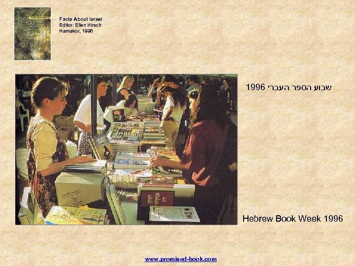 Facts About Israel Editor: Ellen Hirsch Hamakor, 1996 Hamakor, 1996 שבוע הספר העברי Hebrew