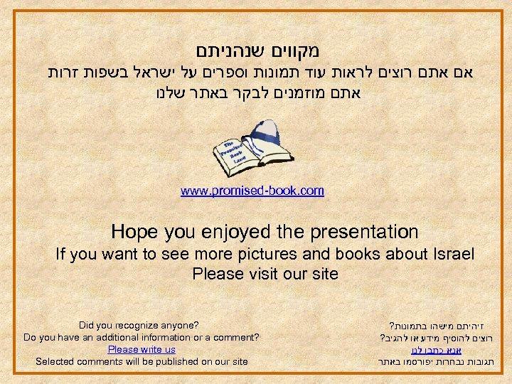 מקווים שנהניתם אם אתם רוצים לראות עוד תמונות וספרים על ישראל בשפות זרות