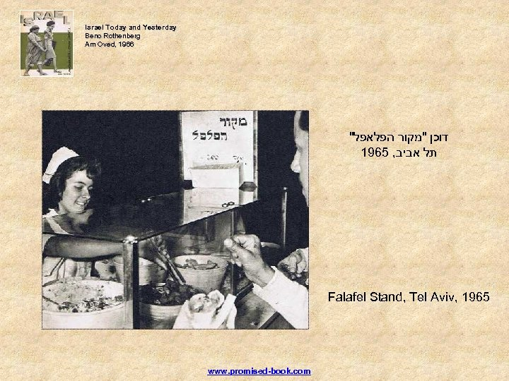 Israel Today and Yesterday Beno Rothenberg Am Oved, 1966