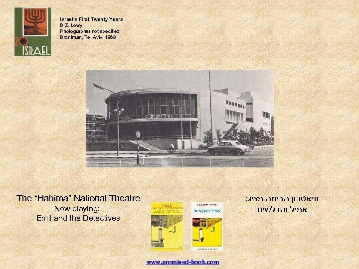 Israel's First Twenty Years B. Z. Lowy Photographer not specified Bronfman, Tel Aviv, 1968