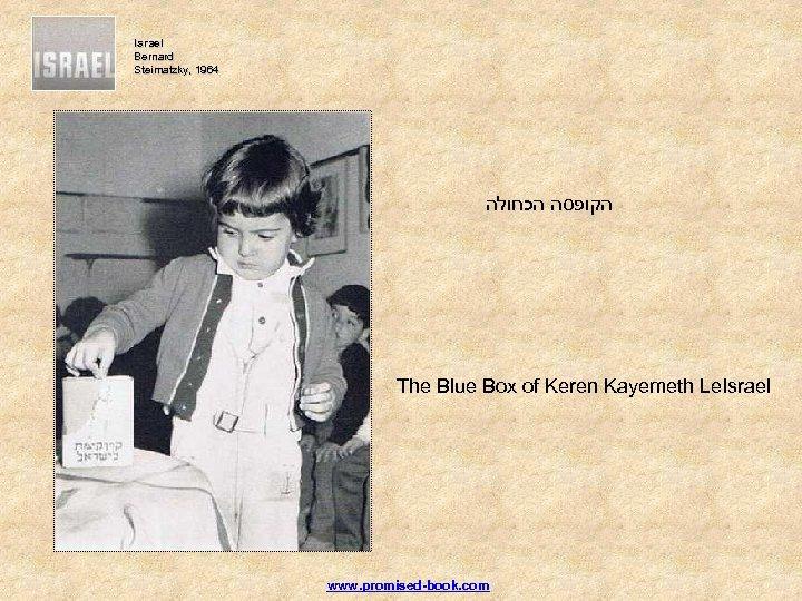 Israel Bernard Steimatzky, 1964 Steimatzky, הקופסה הכחולה The Blue Box of Keren Kayemeth Le.
