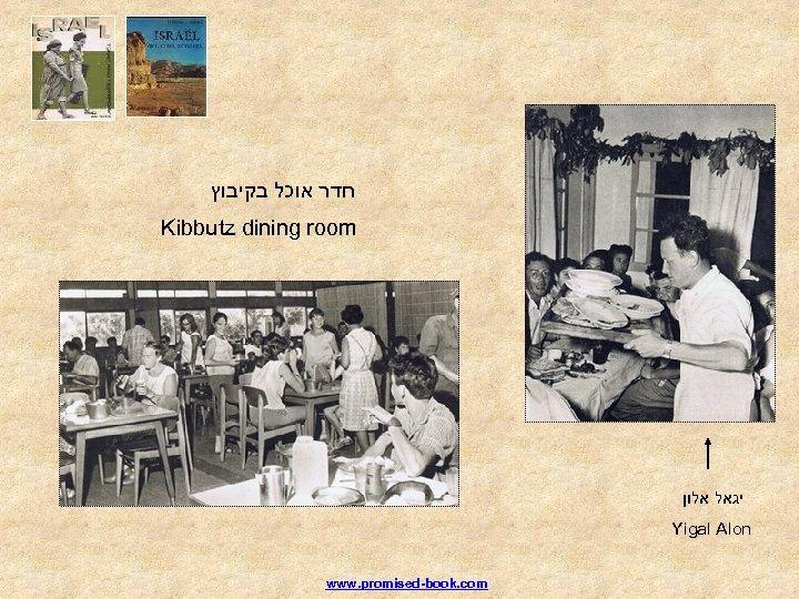 חדר אוכל בקיבוץ Kibbutz dining room יגאל אלון Yigal Alon www. promised-book. com