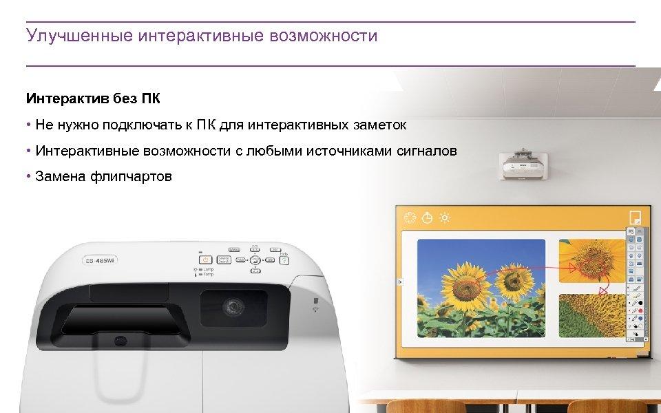 Улучшенные интерактивные возможности Интерактив без ПК • Не нужно подключать к ПК для интерактивных