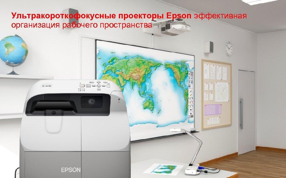 Ультракороткофокусные проекторы Epson эффективная организация рабочего пространства