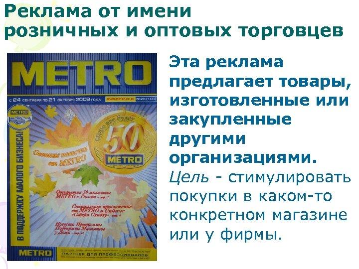 Реклама от имени розничных и оптовых торговцев Эта реклама предлагает товары, изготовленные или закупленные