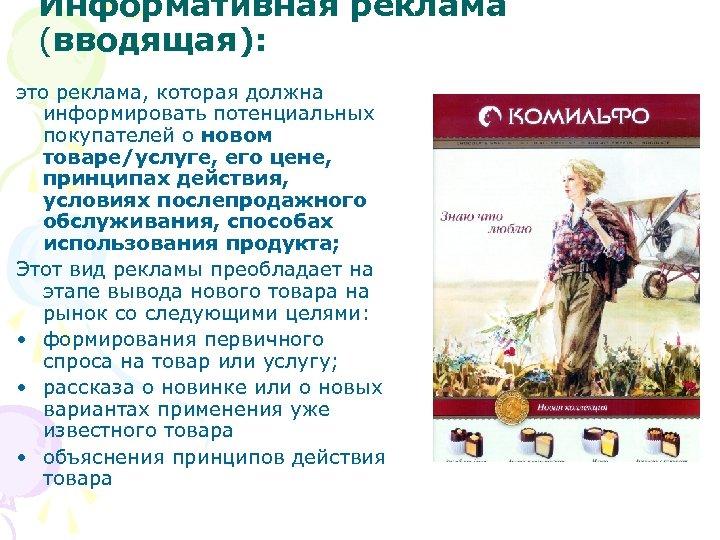 Информативная реклама (вводящая): это реклама, которая должна информировать потенциальных покупателей о новом товаре/услуге, его